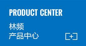 林频产品中心